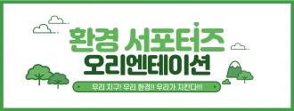 2021년 환경서포터즈 OT