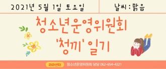5월 청소년운영위원회 정기회의